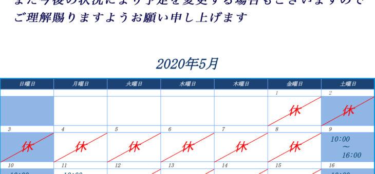 5月の 営業日程