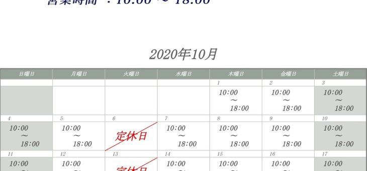 10月の営業日程