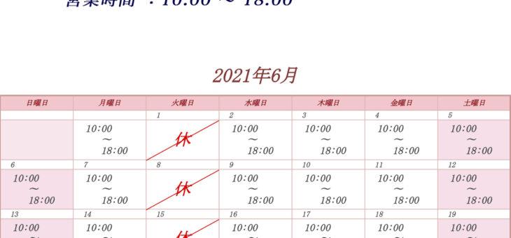 6月の営業日程